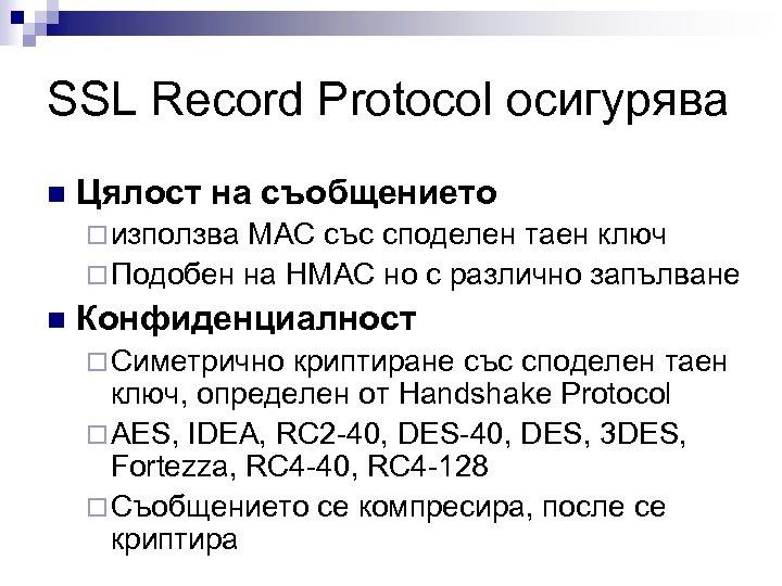 SSL Record Protocol осигурява n Цялост на съобщението ¨ използва MAC със споделен таен