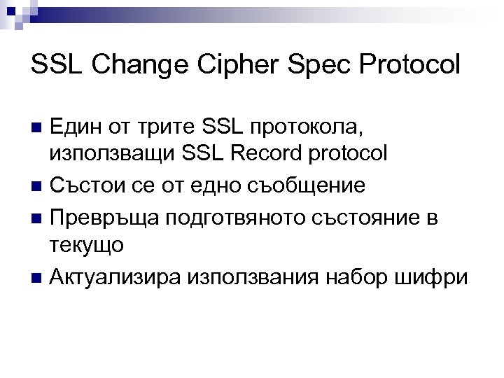 SSL Change Cipher Spec Protocol Един от трите SSL протокола, използващи SSL Record protocol
