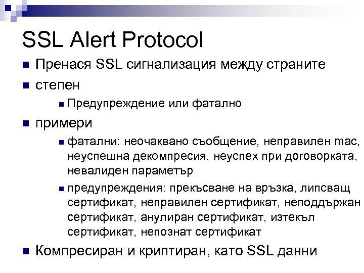 SSL Alert Protocol n n Пренася SSL сигнализация между страните степен n n Предупреждение
