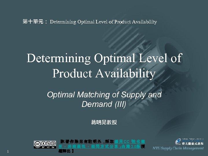 第十單元: Determining Optimal Level of Product Availability Optimal Matching of Supply and Demand (III)