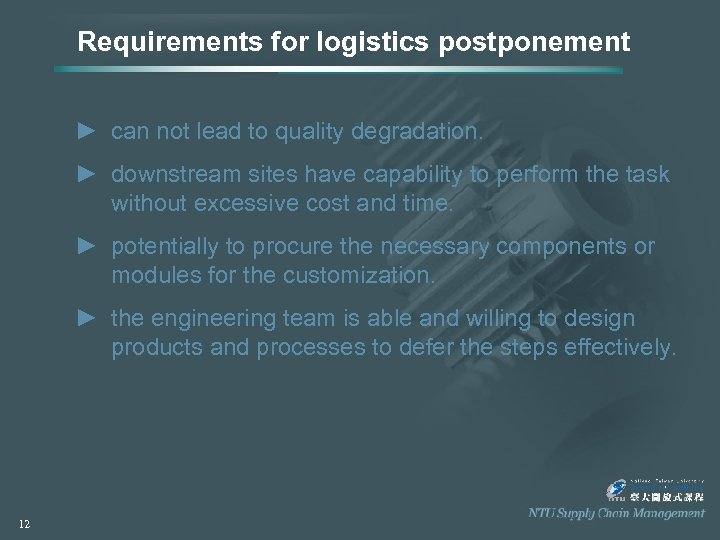 Requirements for logistics postponement ► can not lead to quality degradation. ► downstream sites