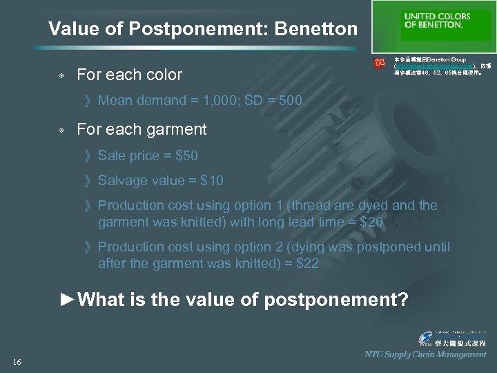 Value of Postponement: Benetton ◈ For each color 本作品轉載自Benetton Group (http: //www. benettongroup. com/