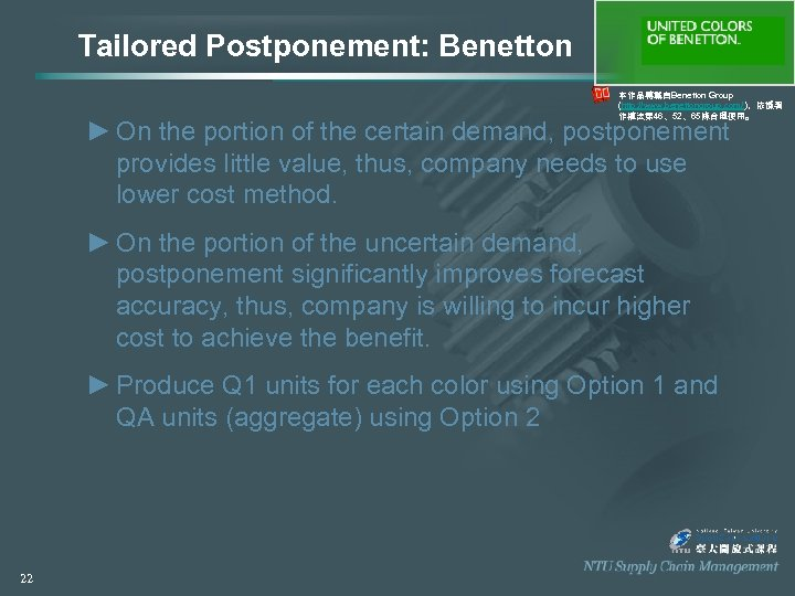 Tailored Postponement: Benetton 本作品轉載自Benetton Group (http: //www. benettongroup. com/ ),依據著 作權法第 46、52、65條合理使用。 ► On