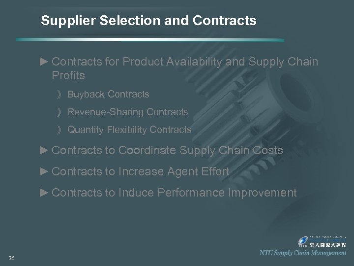 Supplier Selection and Contracts ► Contracts for Product Availability and Supply Chain Profits 》