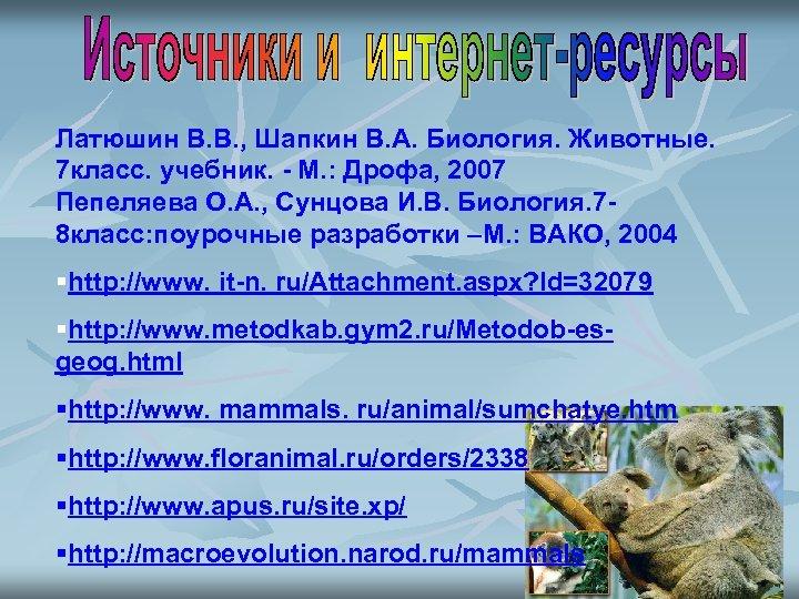 Латюшин В. В. , Шапкин В. А. Биология. Животные. 7 класс. учебник. - М.