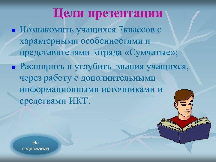 Цели презентации n n Познакомить учащихся 7 классов с характерными особенностями и представителями отряда