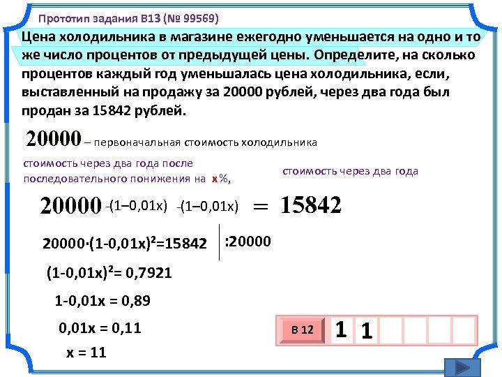 Прототип задания B 13 (№ 99569) Цена холодильника в магазине ежегодно уменьшается на одно