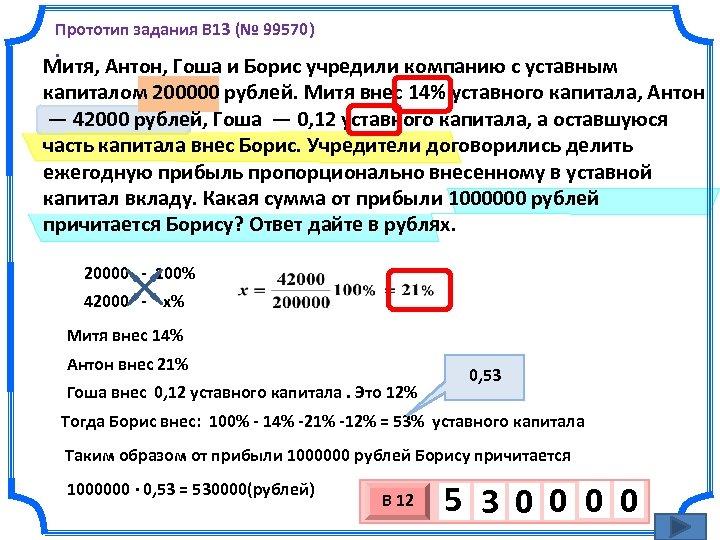 Прототип задания B 13 (№ 99570). Митя, Антон, Гоша и Борис учредили компанию с