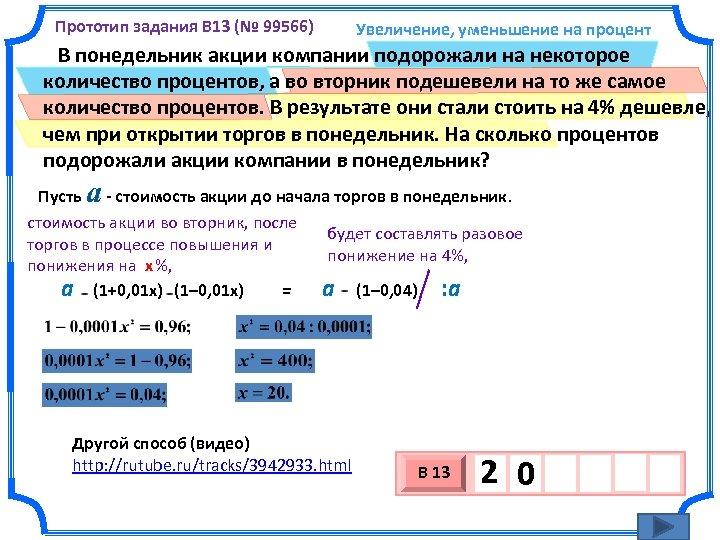 Прототип задания B 13 (№ 99566) Увеличение, уменьшение на процент В понедельник акции компании