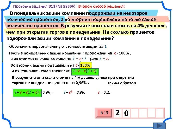 Прототип задания B 13 (№ 99566) Второй способ решения: В понедельник акции компании подорожали