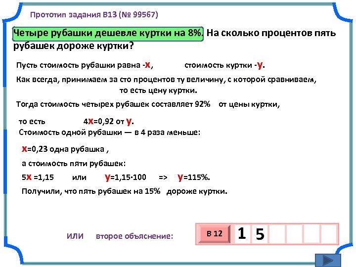 Прототип задания B 13 (№ 99567) Четыре рубашки дешевле куртки на 8%. На сколько