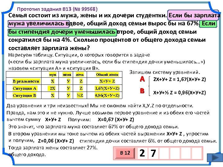Прототип задания B 13 (№ 99568) Семья состоит из мужа, жены и их дочери