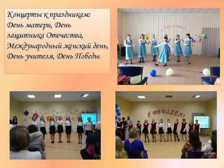 Концерты к праздникам: День матери, День защитника Отечества, Международный женский день, День учителя, День