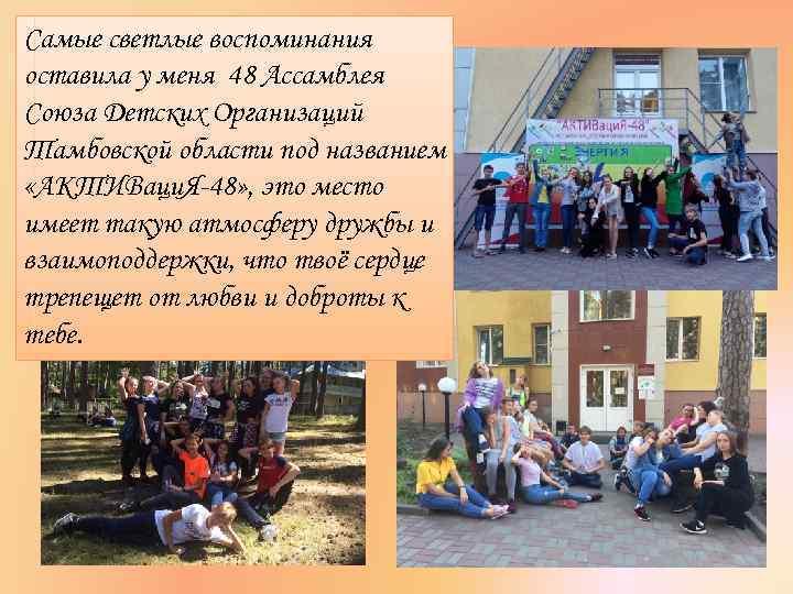 Самые светлые воспоминания оставила у меня 48 Ассамблея Союза Детских Организаций Тамбовской области под