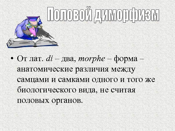 • От лат. di – два, morphe – форма – анатомические различия между