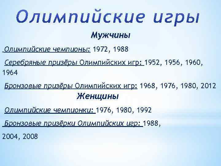 Мужчины Олимпийские чемпионы: 1972, 1988 Серебряные призёры Олимпийских игр: 1952, 1956, 1960, 1964 Бронзовые