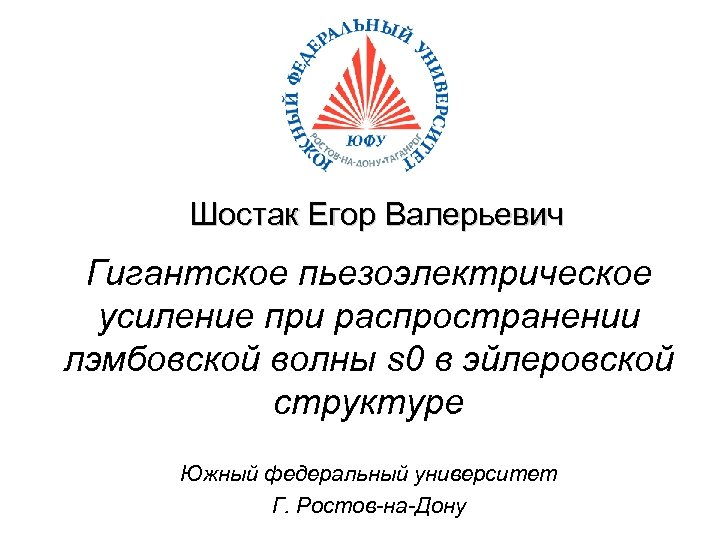 Шостак Егор Валерьевич Гигантское пьезоэлектрическое усиление при распространении лэмбовской волны s 0 в эйлеровской