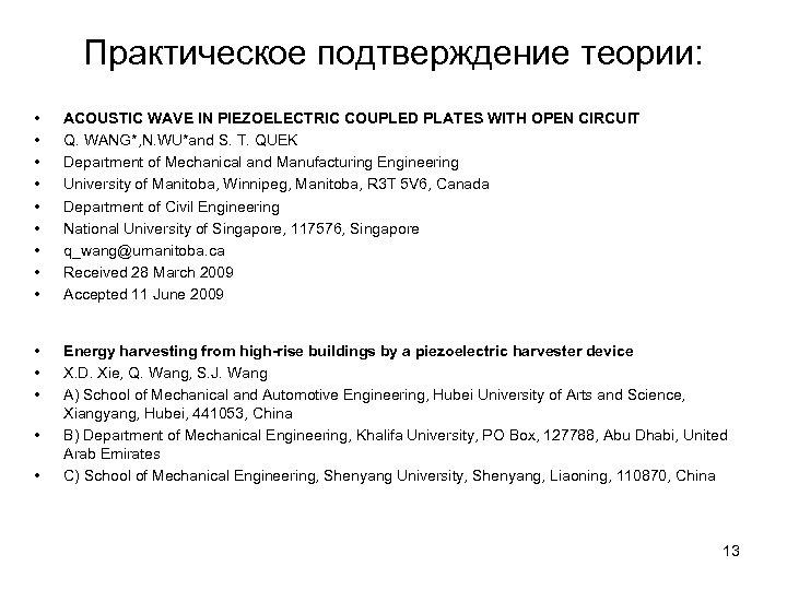 Практическое подтверждение теории: • • • ACOUSTIC WAVE IN PIEZOELECTRIC COUPLED PLATES WITH OPEN