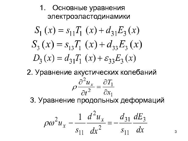 1. Основные уравнения электроэластодинамики 2. Уравнение акустических колебаний 3. Уравнение продольных деформаций 3