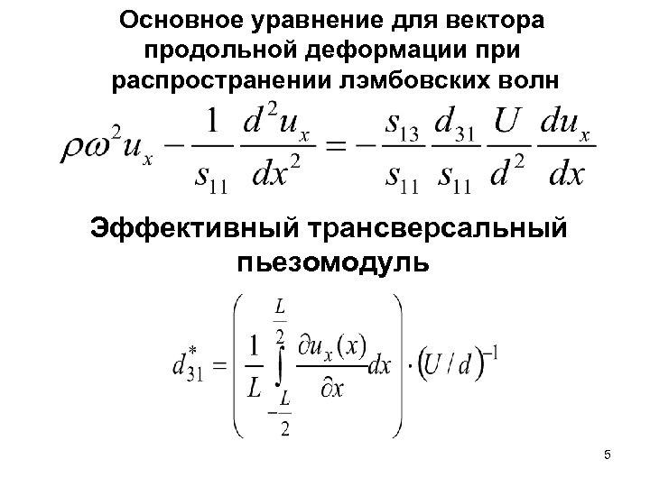 Основное уравнение для вектора продольной деформации при распространении лэмбовских волн Эффективный трансверсальный пьезомодуль 5