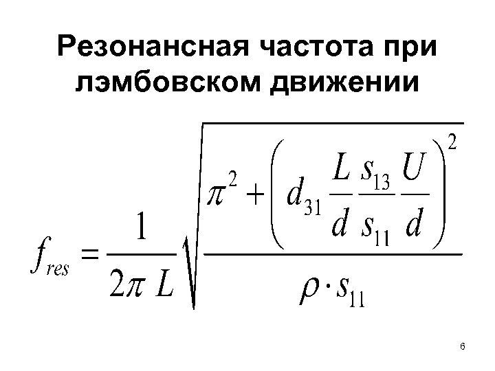 Резонансная частота при лэмбовском движении 6