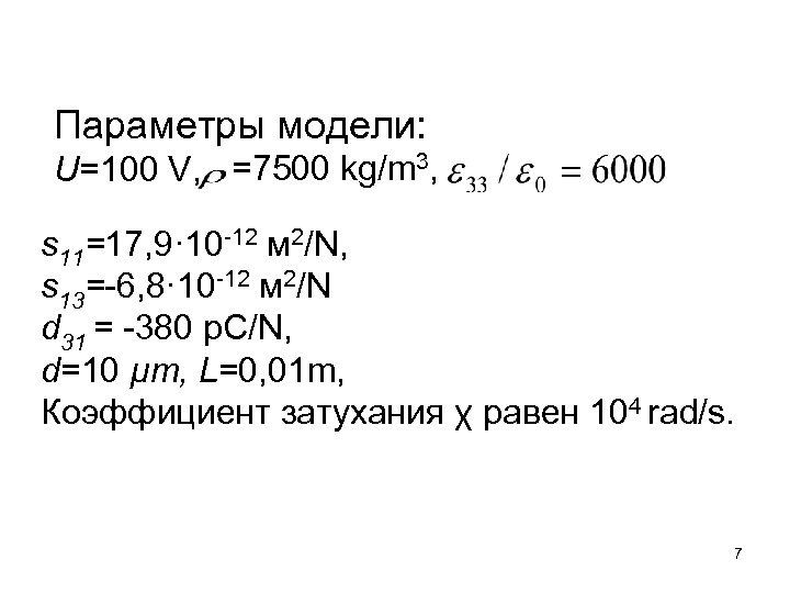 Параметры модели: U=100 V, =7500 kg/m 3, s 11=17, 9· 10 -12 м 2/N,