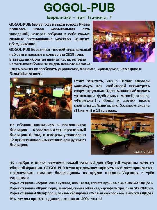 GOGOL-PUB Березняки – пр-т Тычины, 7 GOGOL-PUB: более года назад в городе Киеве родилась