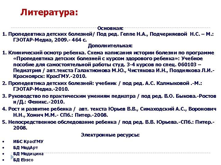 Литература: Основная: 1. Пропедевтика детских болезней/ Под ред. Геппе Н. А. , Подчерняевой Н.