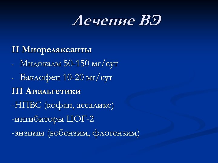 Лечение ВЭ II Миорелаксанты - Мидокалм 50 -150 мг/сут - Баклофен 10 -20 мг/сут