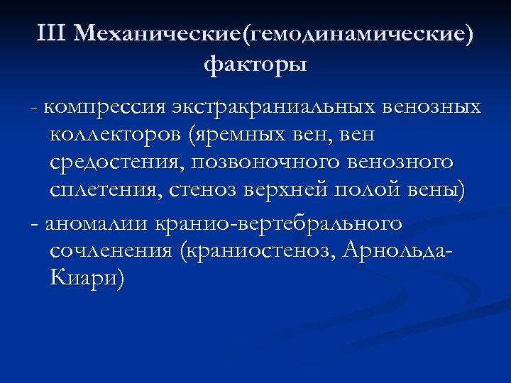 III Механические(гемодинамические) факторы - компрессия экстракраниальных венозных коллекторов (яремных вен, вен средостения, позвоночного венозного