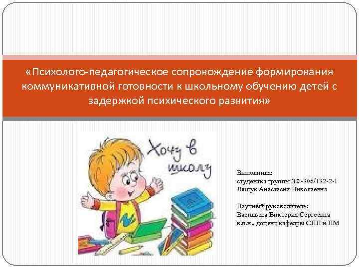 «Психолого-педагогическое сопровождение формирования коммуникативной готовности к школьному обучению детей с задержкой психического развития»