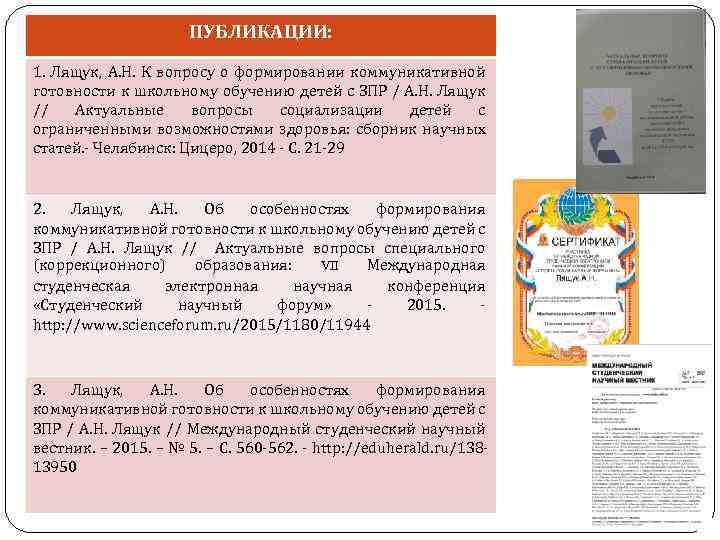ПУБЛИКАЦИИ: 1. Лящук, А. Н. К вопросу о формировании коммуникативной готовности к школьному обучению
