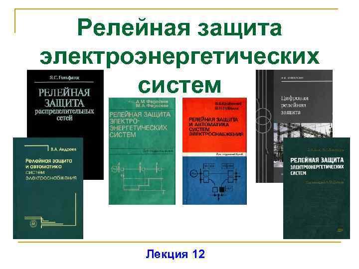 Лекции по надежность систем электроснабжения