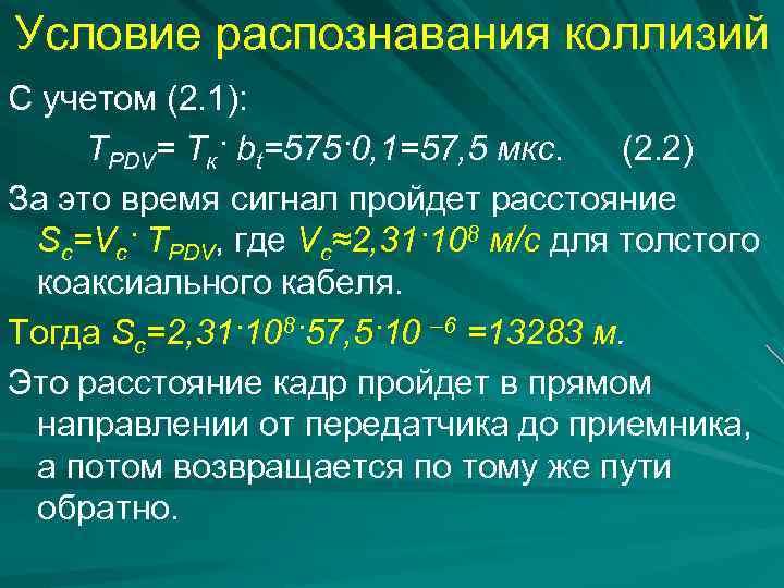 Условие распознавания коллизий С учетом (2. 1): TPDV= Тк· bt=575·0, 1=57, 5 мкс. (2.