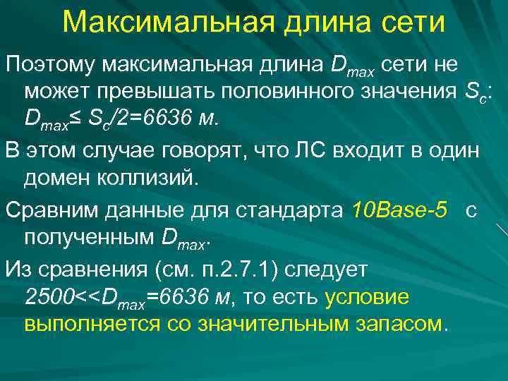 Максимальная длина сети Поэтому максимальная длина Dmax сети не может превышать половинного значения Sc: