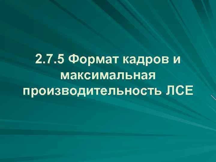 2. 7. 5 Формат кадров и максимальная производительность ЛСЕ