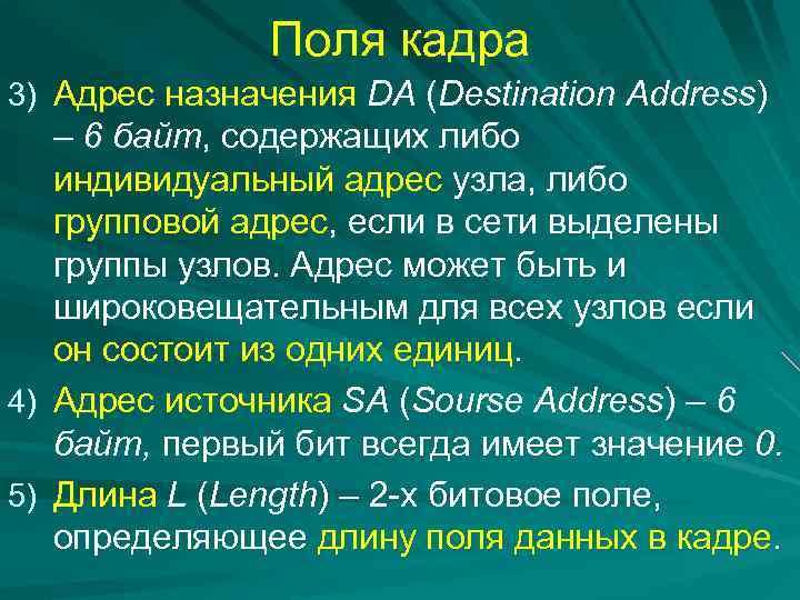 Поля кадра 3) Адрес назначения DA (Destination Address) 4) 5) – 6 байт, содержащих