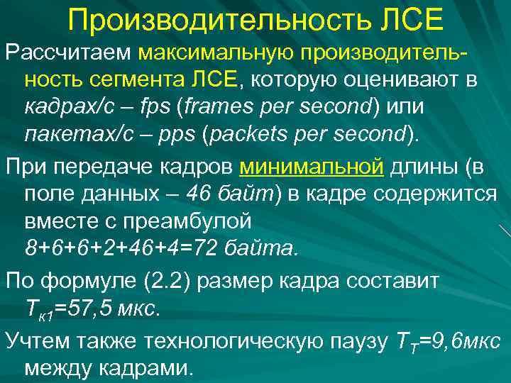 Производительность ЛСЕ Рассчитаем максимальную производительность сегмента ЛСЕ, которую оценивают в кадрах/с – fps (frames