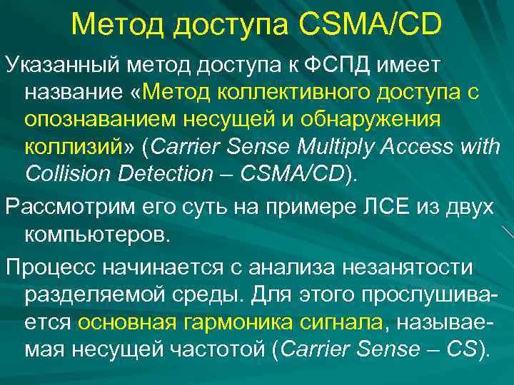 Метод доступа CSMA/CD Указанный метод доступа к ФСПД имеет название «Метод коллективного доступа с