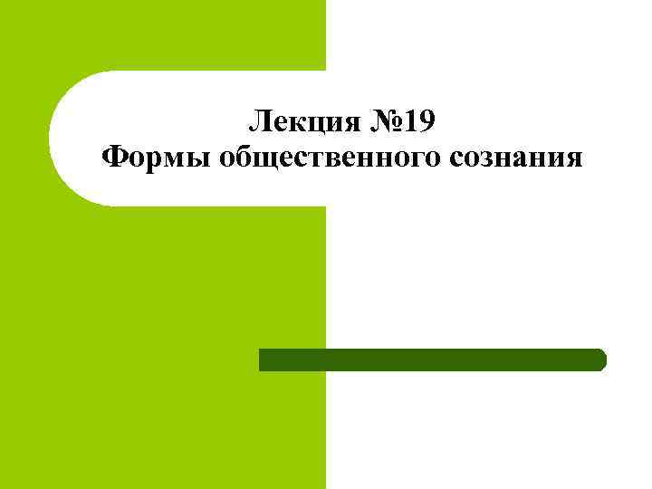 Лекция № 19 Формы общественного сознания