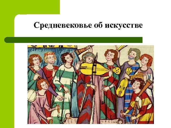 Средневековье об искусстве