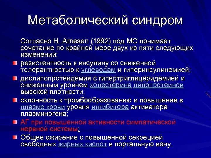 Метаболический синдром Согласно H. Arnesen (1992) под МС понимает сочетание по крайней мере двух