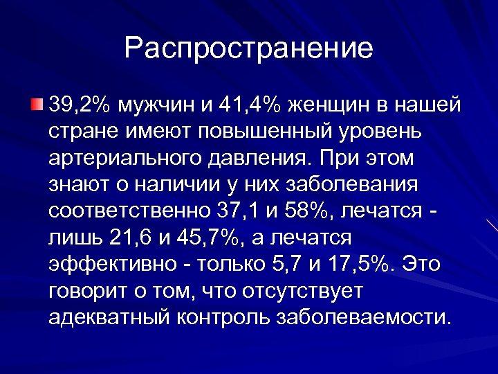 Распространение 39, 2% мужчин и 41, 4% женщин в нашей стране имеют повышенный уровень