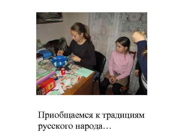 Приобщаемся к традициям русского народа…