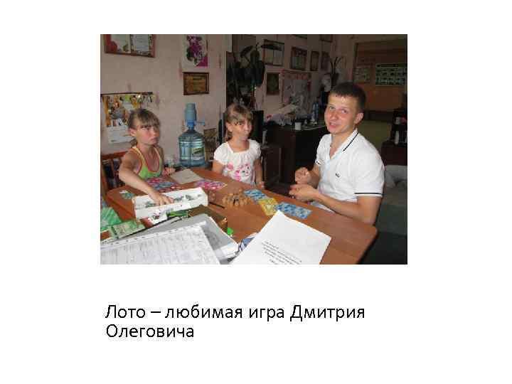 Лото – любимая игра Дмитрия Олеговича