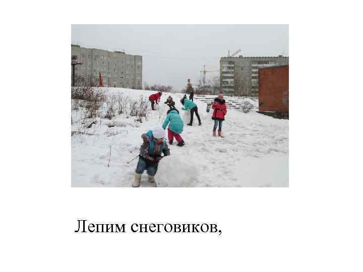 Лепим снеговиков,