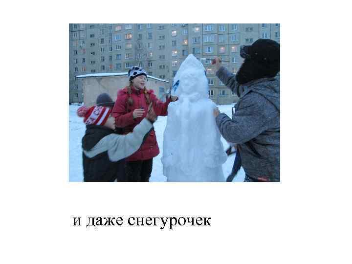 и даже снегурочек