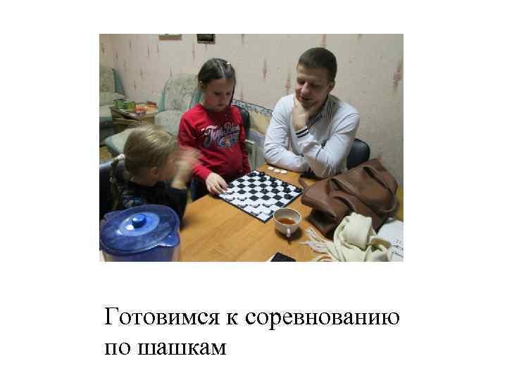 Готовимся к соревнованию по шашкам