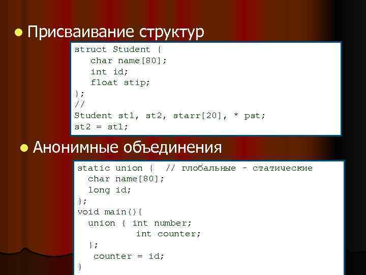 l Присваивание структур struct Student { char name[80]; int id; float stip; }; //