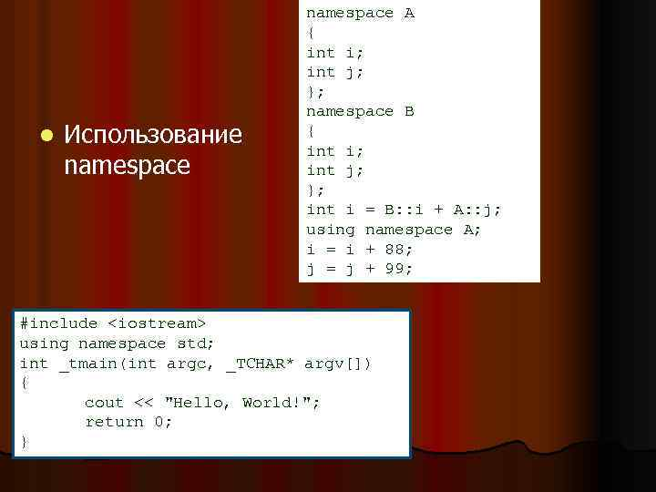 l Использование namespace A { int i; int j; }; namespace B { int